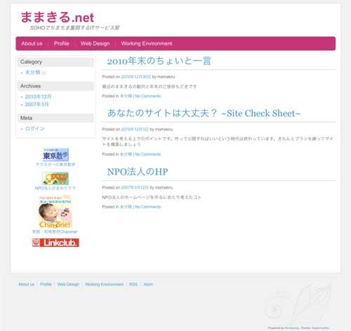 20110308時点のサイトデザイン現況