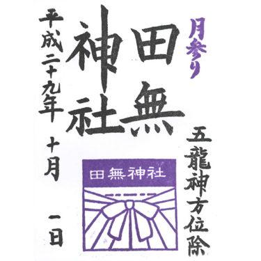 田無神社(たなしじんじゃ)
