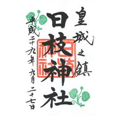 日枝神社(ひえじんじゃ)