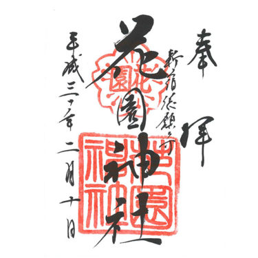 花園神社(はなぞのじんじゃ)