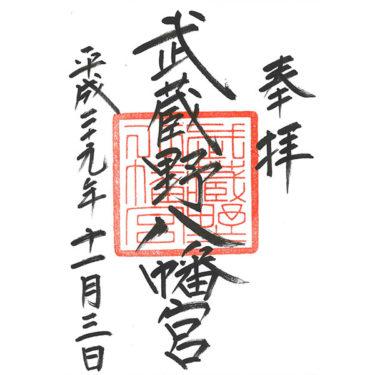 武蔵野八幡宮(むさしのはちまんぐう)