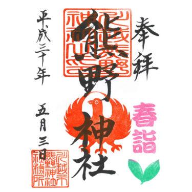 川越 熊野神社(くまのじんじゃ)&氷川神社(ひかわじんじゃ)