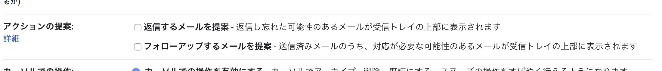 Gmail設定変更